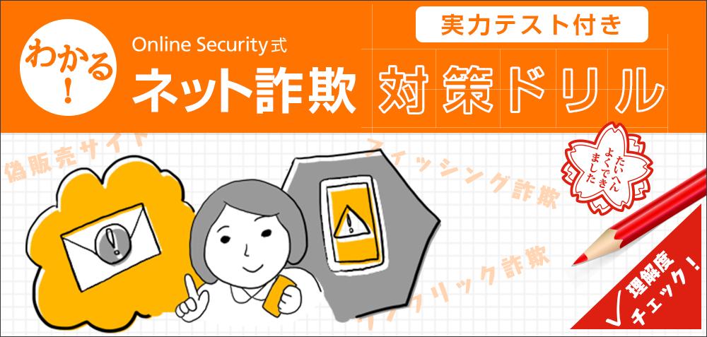 わかる!Online Security式ネット詐欺対策ドリル