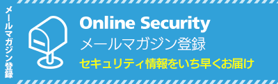 onlinesecurityメルマガバナー